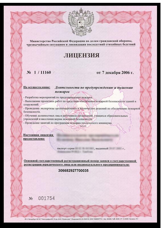 лицензия на установку сигнализации Каталог Скобяные